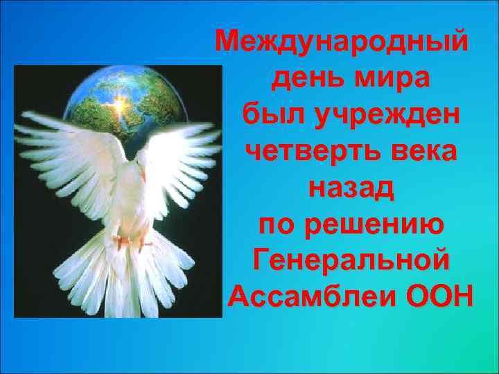 Международный день мира был учрежден четверть века назад по решению Генеральной Ассамблеи ООН