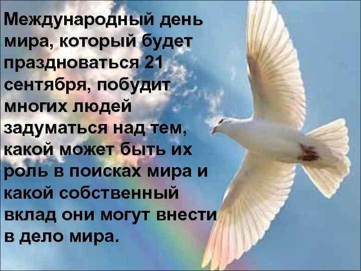 Международный день мира, который будет праздноваться 21 сентября, побудит многих людей задуматься над тем,