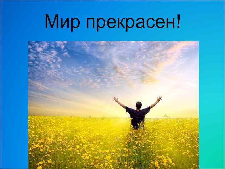 Мир прекрасен!