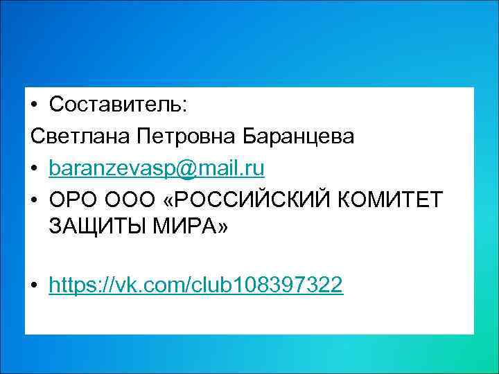 • Составитель: Светлана Петровна Баранцева • baranzevasp@mail. ru • ОРО ООО «РОССИЙСКИЙ КОМИТЕТ