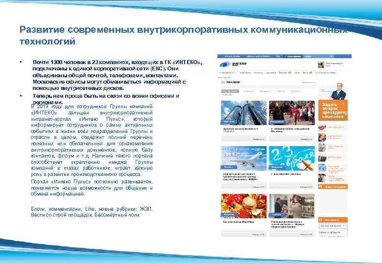 Развитие современных внутрикорпоративных коммуникационных технологий • • Почти 1300 человек в 23 компаниях, входящих