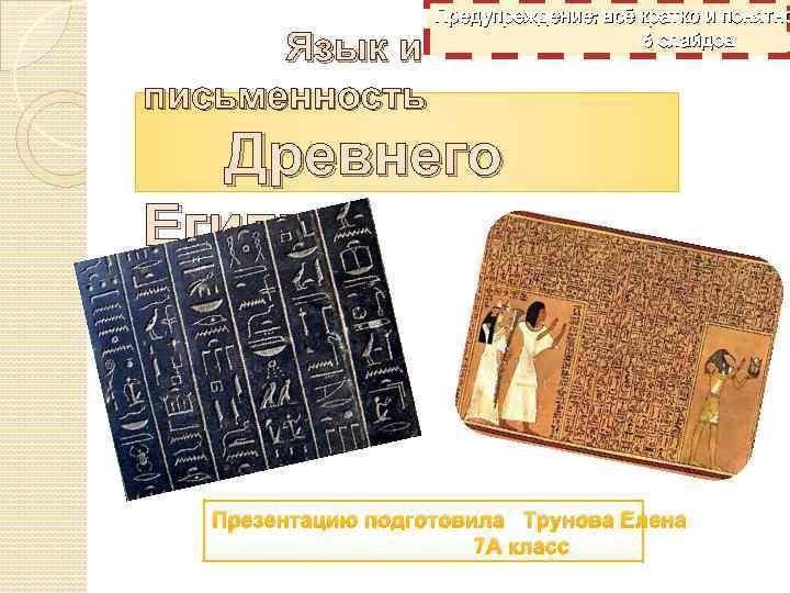 Язык и письменность Предупреждение: всё кратко и понятно 6 слайдов Древнего Египта Презентацию подготовила