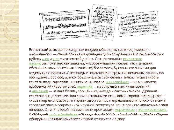 Египетский язык является одним из древнейших языков мира, имевших письменность — самые ранние из
