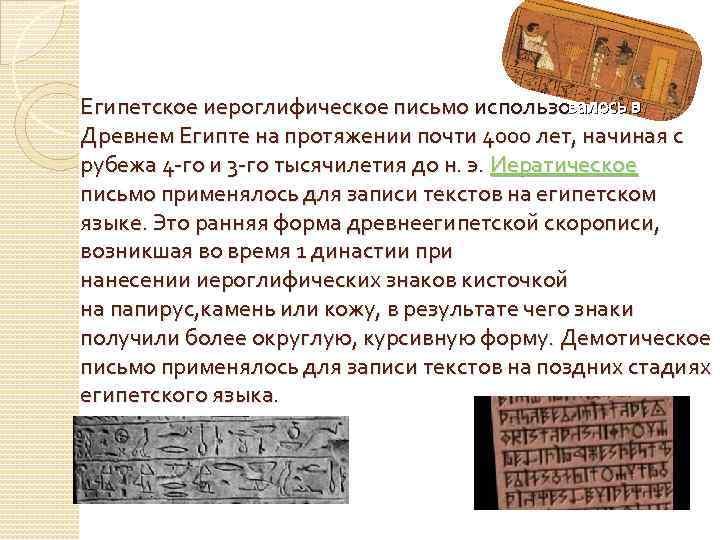 валось в Египетское иероглифическое письмо использо Древнем Египте на протяжении почти 4000 лет,