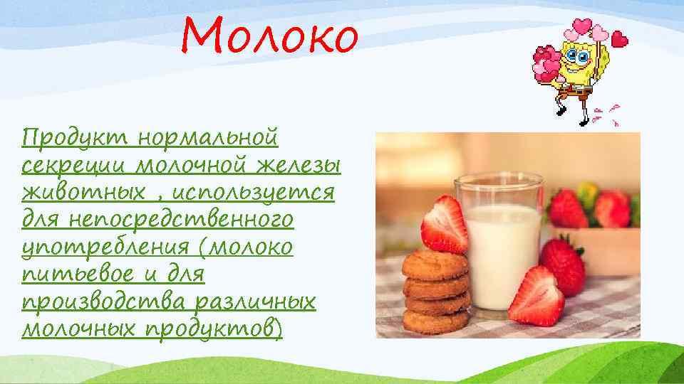 Молоко Продукт нормальной секреции молочной железы животных , используется для непосредственного употребления (молоко питьевое
