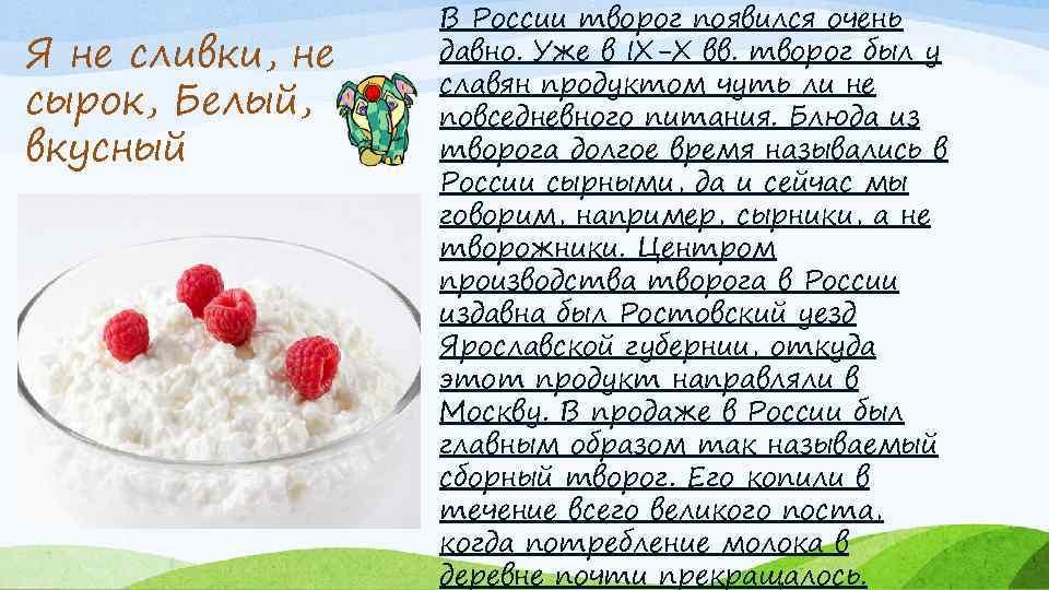 Я не сливки, не сырок, Белый, вкусный В России творог появился очень давно. Уже