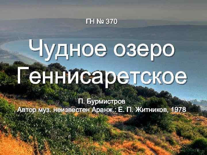 ГН № 370 Чудное озеро Геннисаретское П. Бурмистров Автор муз. неизвестен Аранж. : Е.