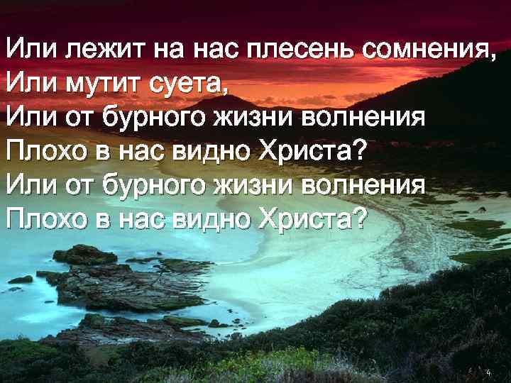 Или лежит на нас плесень сомнения, Или мутит суета, Или от бурного жизни волнения