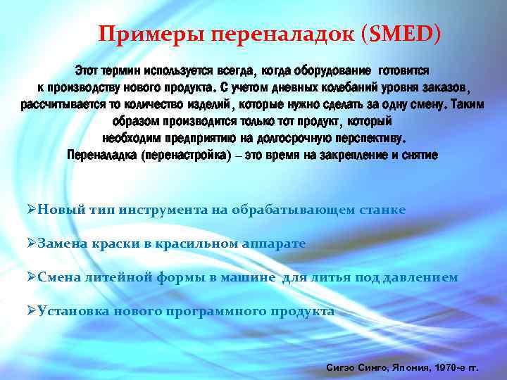 Примеры переналадок (SMED) Этот термин используется всегда, когда оборудование готовится к производству нового продукта.