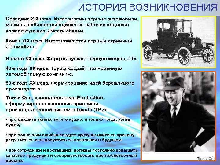 ИСТОРИЯ ВОЗНИКНОВЕНИЯ Середина XIX века. Изготовлены первые автомобили, машины собираются одиночно, рабочие подносят комплектующие