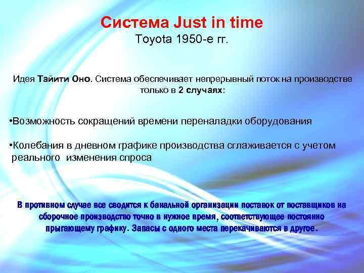 Система Just in time Toyota 1950 -е гг. Идея Тайити Оно. Система обеспечивает непрерывный