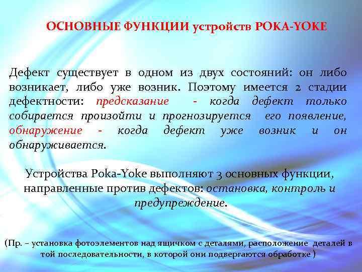 ОСНОВНЫЕ ФУНКЦИИ устройств POKA-YOKE Дефект существует в одном из двух состояний: он либо возникает,