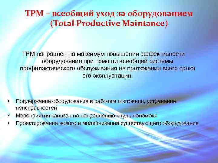 TPM – всеобщий уход за оборудованием (Total Productive Maintance) TPM направлен на максимум повышения