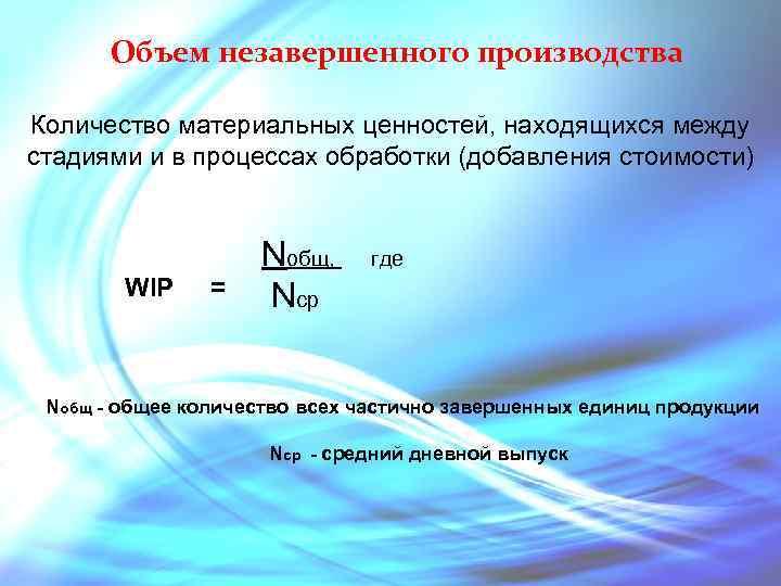 Объем незавершенного производства Количество материальных ценностей, находящихся между стадиями и в процессах обработки (добавления
