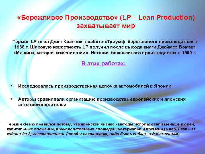 «Бережливое Производство» (LP – Lean Production) захватывает мир Термин LP ввел Джон Кравчик