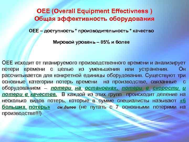OEE (Overall Equipment Effectivness ) Общая эффективность оборудования ОЕЕ – доступность * производительность *