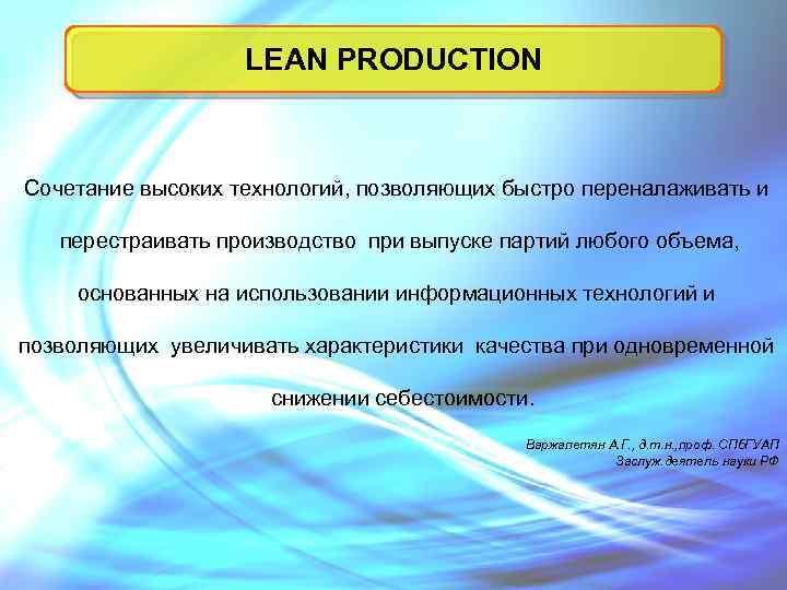 LEAN PRODUCTION Сочетание высоких технологий, позволяющих быстро переналаживать и перестраивать производство при выпуске партий