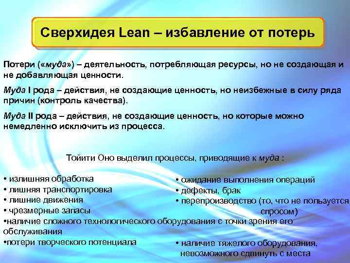 Сверхидея Lean – избавление от потерь Потери ( «муда» ) – деятельность, потребляющая ресурсы,