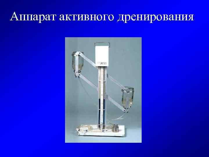 Аппарат активного дренирования