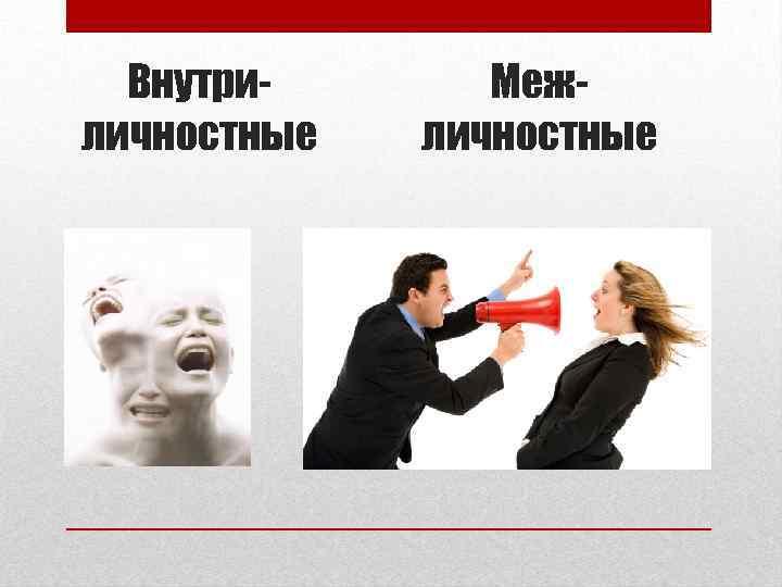 картинки конфликт внутриличностный конфликт пытается убрать нарост
