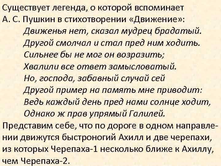 Существует легенда, о которой вспоминает А. С. Пушкин в стихотворении «Движение» : Движенья нет,