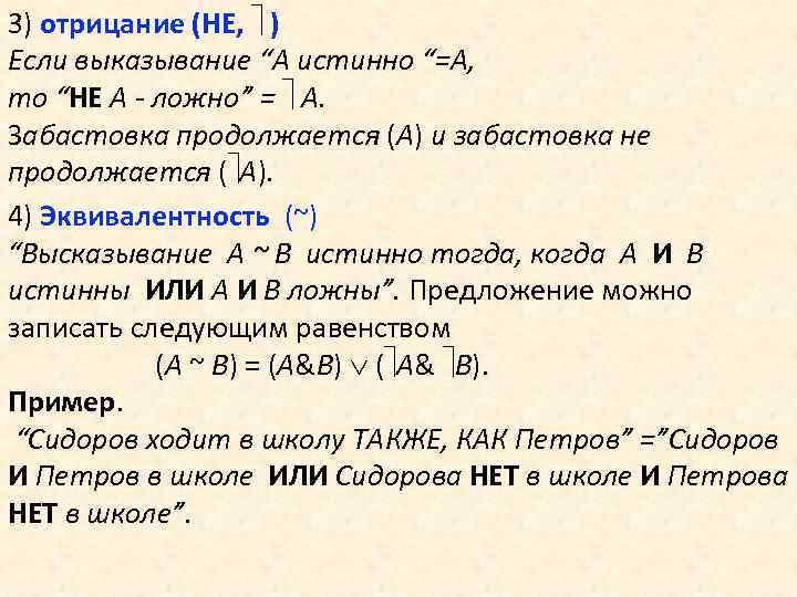 """3) отрицание (НЕ, ) Если выказывание """"А истинно """"=A, то """"НЕ A - ложно"""""""