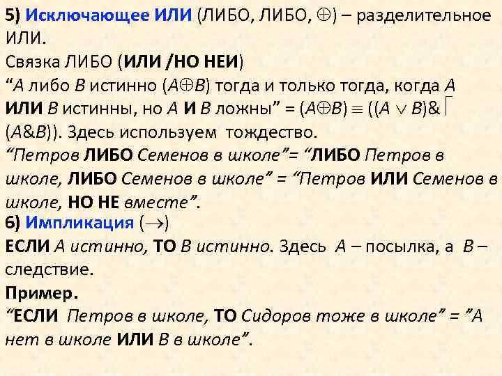 """5) Исключающее ИЛИ (ЛИБО, ) – разделительное ИЛИ. Связка ЛИБО (ИЛИ /НО НЕИ) """"А"""