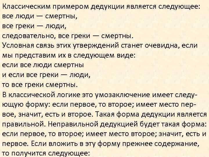 Классическим примером дедукции является следующее: все люди — смертны, все греки — люди, следовательно,