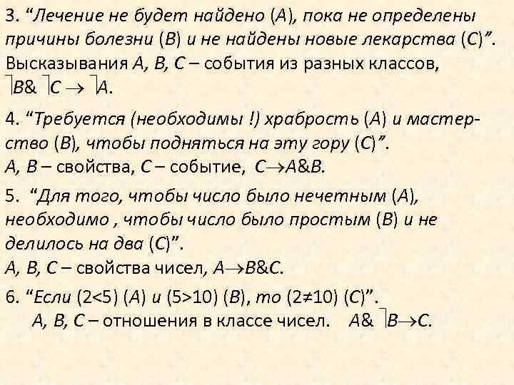 """3. """"Лечение не будет найдено (А), пока не определены причины болезни (В) и не"""