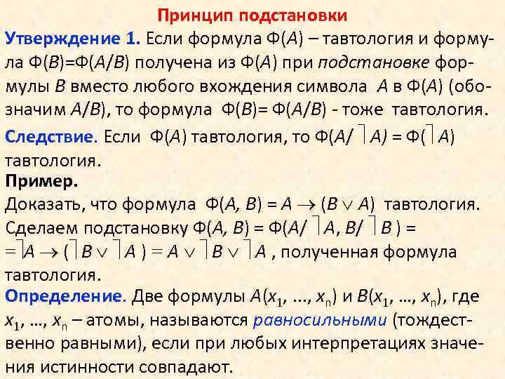 Принцип подстановки Утверждение 1. Если формула Ф(A) – тавтология и формула Ф(B)=Ф(А/B) получена из