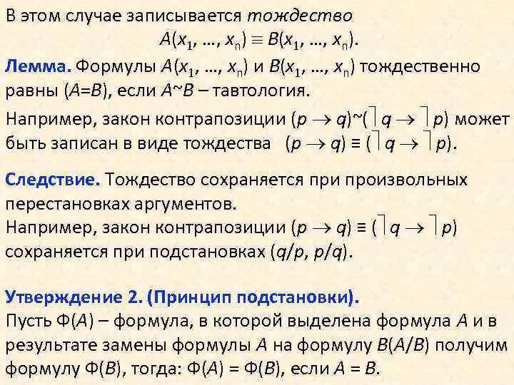 В этом случае записывается тождество А(x 1, …, xn) В(x 1, …, xn). Лемма.