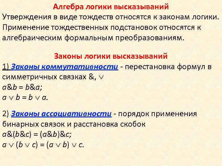 Алгебра логики высказываний Утверждения в виде тождеств относятся к законам логики. Применение тождественных подстановок