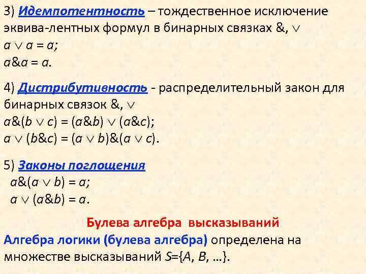3) Идемпотентность – тождественное исключение эквива-лентных формул в бинарных связках &, a a =