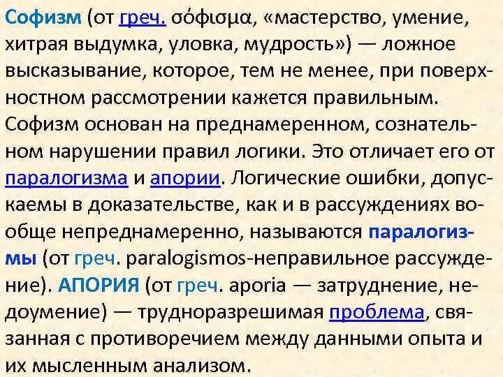 Софизм (от греч. σόφισμα, «мастерство, умение, хитрая выдумка, уловка, мудрость» ) — ложное высказывание,