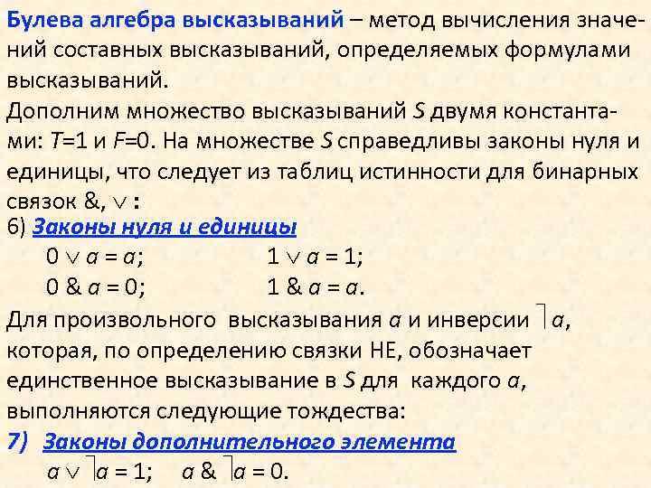 Булева алгебра высказываний – метод вычисления значений составных высказываний, определяемых формулами высказываний. Дополним множество