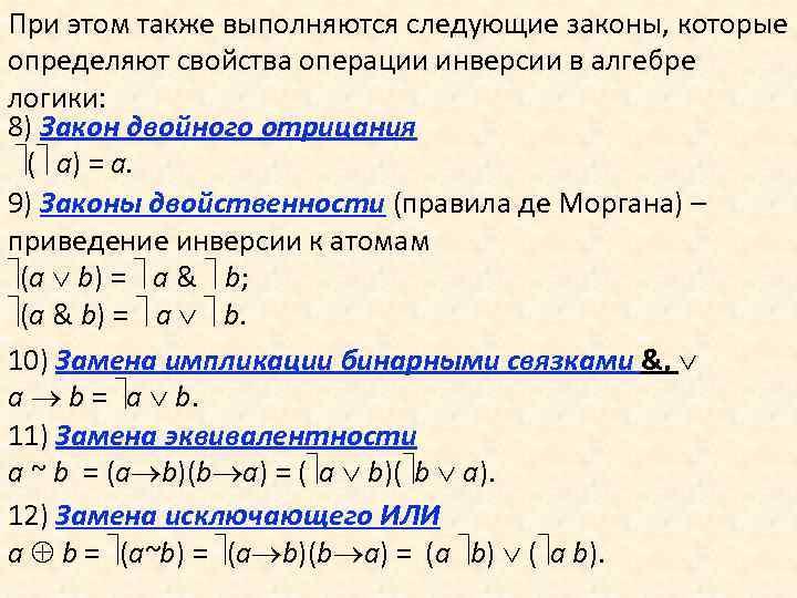 При этом также выполняются следующие законы, которые определяют свойства операции инверсии в алгебре логики: