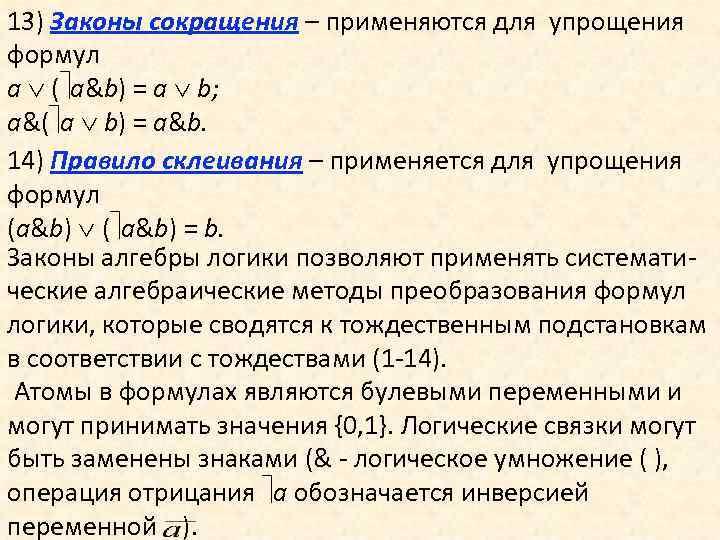 13) Законы сокращения – применяются для упрощения формул a ( a&b) = a b;