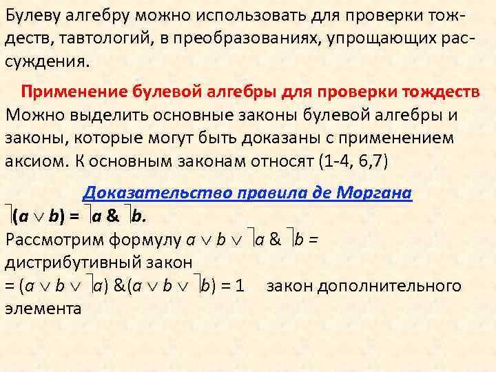 Булеву алгебру можно использовать для проверки тождеств, тавтологий, в преобразованиях, упрощающих рассуждения. Применение булевой