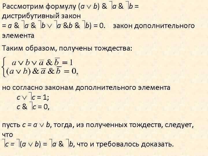 Рассмотрим формулу (a b) & a & b = дистрибутивный закон = a &