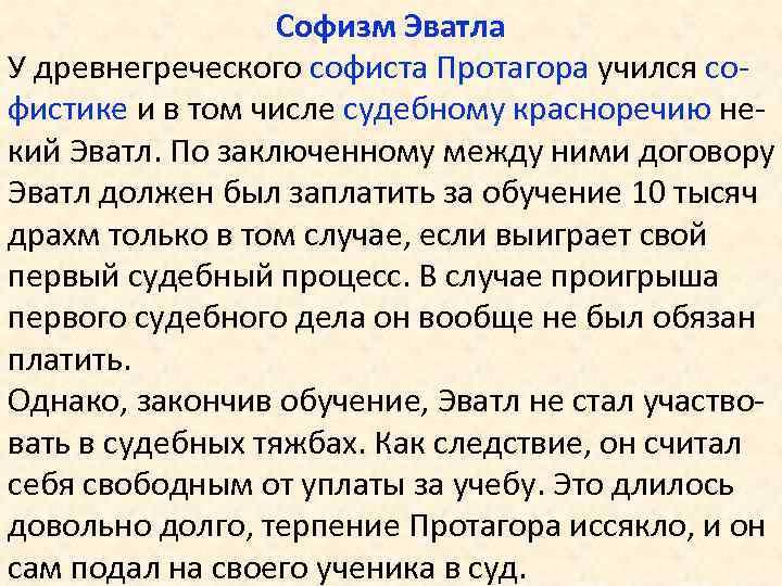 Софизм Эватла У древнегреческого софиста Протагора учился софистике и в том числе судебному красноречию