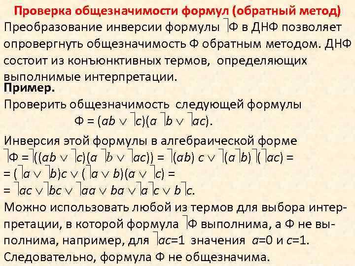 Проверка общезначимости формул (обратный метод) Преобразование инверсии формулы Ф в ДНФ позволяет опровергнуть общезначимость