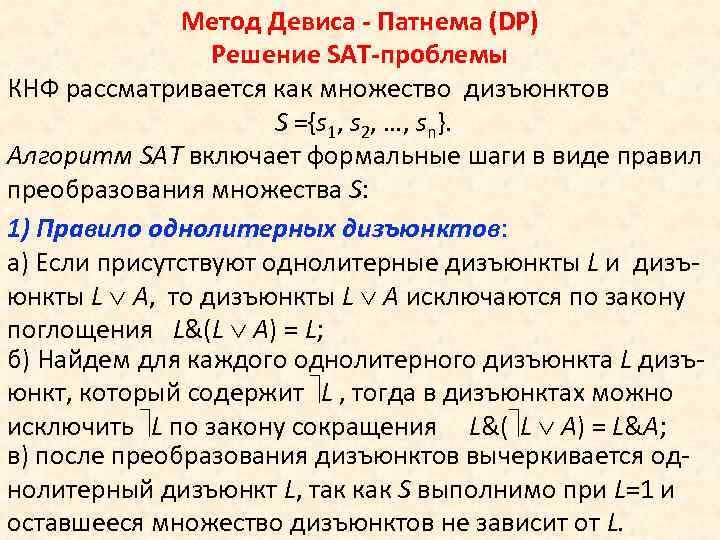 Метод Девиса - Патнема (DP) Решение SAT-проблемы КНФ рассматривается как множество дизъюнктов S ={s