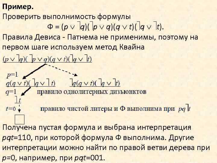 Пример. Проверить выполнимость формулы Ф = (p q)(q t)( q t). Правила Девиса -