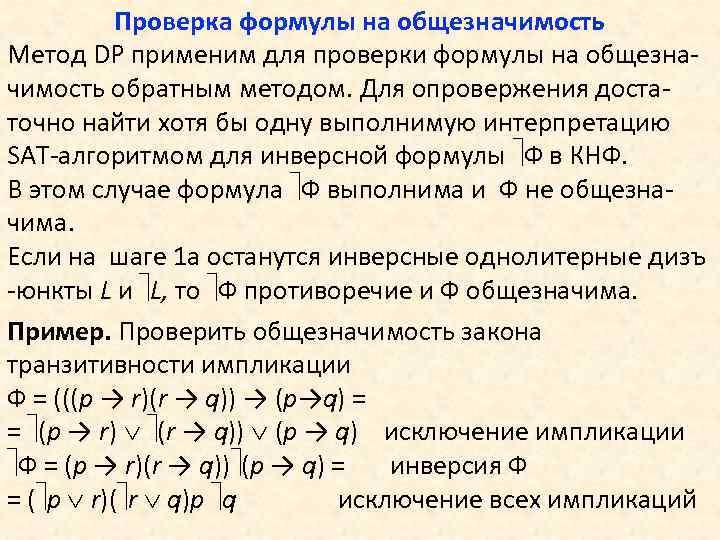 Проверка формулы на общезначимость Метод DP применим для проверки формулы на общезначимость обратным методом.