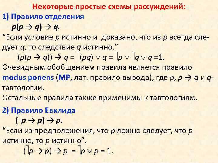 """Некоторые простые схемы рассуждений: 1) Правило отделения p(p → q) → q. """"Если условие"""