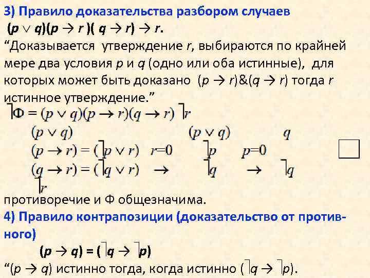 3) Правило доказательства разбором случаев (p q)(p → r )( q → r) →