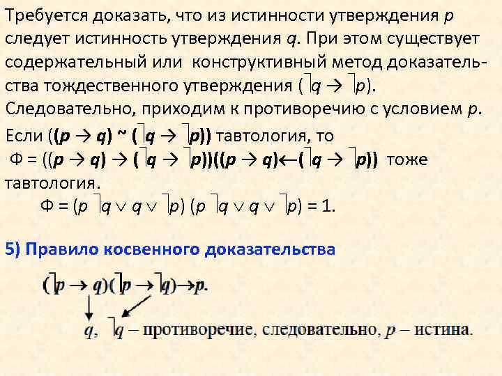 Требуется доказать, что из истинности утверждения p следует истинность утверждения q. При этом существует