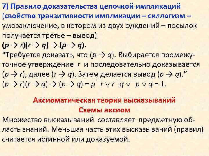 7) Правило доказательства цепочкой импликаций (свойство транзитивности импликации – силлогизм – умозаключение, в котором