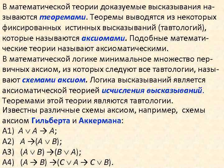 В математической теории доказуемые высказывания называются теоремами. Теоремы выводятся из некоторых фиксированных истинных высказываний