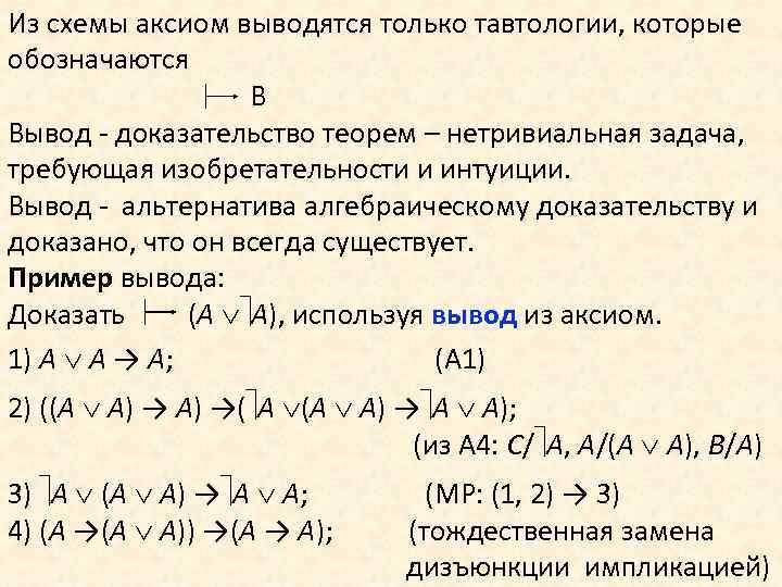 Из схемы аксиом выводятся только тавтологии, которые обозначаются В Вывод - доказательство теорем –